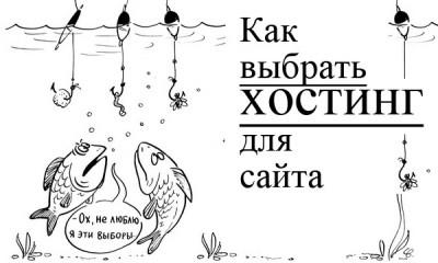 kak-vybrat-hosting1