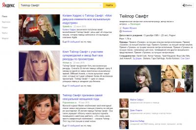 Timeline – новый поисковик от Яндекса